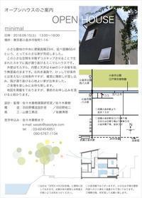 オープンハウスのご案内 - 佐々木善樹建築研究室・・・日々のコト・・・