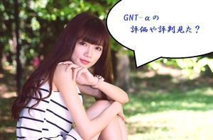 GNT-α 口コミ 【悲報】大きくなりすぎて服用を中止するも戻らず… - GNT-α