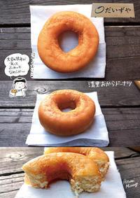 【山梨:清里】だいずや「清里おからドーナツ」【おいしい大豆から生まれたドーナツ】 - 溝呂木一美の仕事と趣味とドーナツ