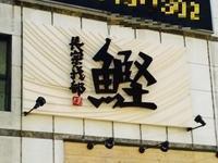 銀座 長宗我部 - 食旅journal