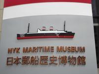 昔の豪華客船の旅を想像した♪ 日本郵船歴史博物館 in 横浜 - ルソイの半バックパッカー旅