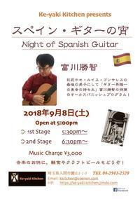 今昔 - ギター ライブ - お茶畑の間から ~ Ke-yaki Pottery