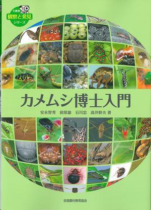 「カメムシ博士入門」ができた! - 自然観察大学ブログ