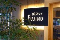 Bistro FUJINO @「藤乃」の新展開は、炭焼料理と蕎麦のビストロ - Kaorin@フードライターのヘベレケ日記
