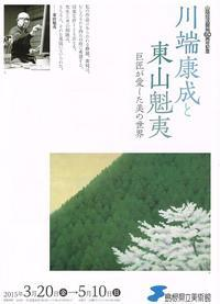 川端康成と東山魁夷 - Art Museum Flyer Collection