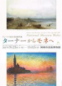 ターナーからモネへ - Art Museum Flyer Collection