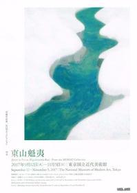 特集東山魁夷 - Art Museum Flyer Collection