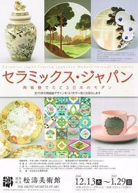 セラミックス・ジャパン - Art Museum Flyer Collection