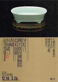 台北國立故宮博物院北宋汝窯青磁水仙盆 - Art Museum Flyer Collection