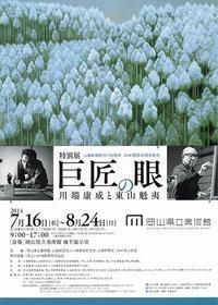 巨匠の眼川端康成と東山魁夷 - Art Museum Flyer Collection