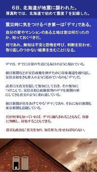 地震、豪雨、これで政治が荒れてはたまらない     東京カラス - 東京カラスの国会白昼夢