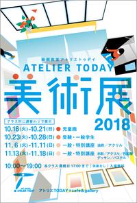 アトリエTODAY美術展2018 - 絵画教室アトリエTODAY