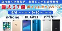 docomo版iPhone X 256GB 新品白ロムが実質70,500円 赤ロム保証あり - 白ロム転売法