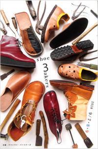 シューメーカーズ 五人展 相馬紳二郎さんの革靴と革小物(写真追記) - nazunaニッキ