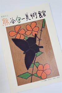 熊谷守一美術館に行ってきました。 - 家暮らしノート