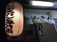 【!!うまい】生ラムジンギスカン なんまん @新検見川 - SAMのLIFEキャンプブログ Doors , In & Out !