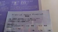 【フミログ 010】PREMIUM MEETS PREMIUM-2007.12.24 風味堂-その1 - ほよほよすくらっぷ vol.3