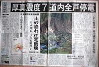 平成30年胆振東部地震における我が家の状況 - 照片画廊