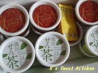 高知の高知アイス二種 - K's Sweet Kitchen