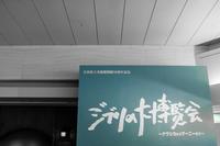ジブリの大博覧会 - Omoブログ
