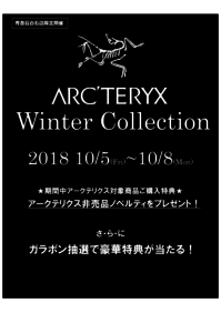 白石店限定開催!ARC'TERYX Winter Collection - 秀岳荘みんなのブログ!!