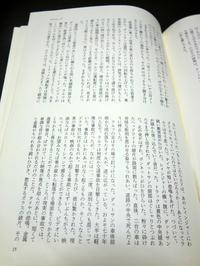 スティーブンキングの読み方★描き込み過ぎなのよヽ(`Д´#)ノ - 月夜飛行船