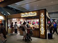 台北の君品酒店ナウ。ギョギョギョ(驚き)続きの急な台北出張 - メイフェの幸せ&美味しいいっぱい~in 台湾
