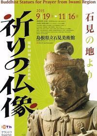 石見の地より祈りの仏像 - Art Museum Flyer Collection