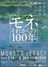 モネそれからの100年 - Art Museum Flyer Collection