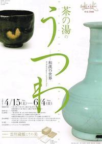 茶の湯のうつわ - Art Museum Flyer Collection