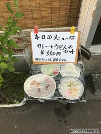 9月9日、札幌市内の現状:少しずつ食料事情は回復 - リスバカ日誌2