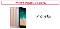 docomo with化iPhone 6s 32GB SIMロック解除白ロム価格が早速下落傾向 - 白ロム転売法