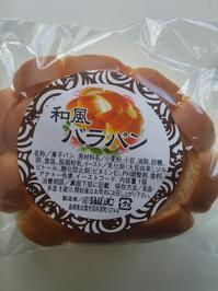 出雲のバラパン - 料理研究家ブログ行長万里  日本全国 美味しい話