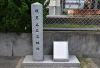 幕末京都逍遥その145「伏見土佐藩邸跡」 - 坂の上のサインボード