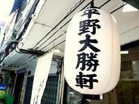 「平野大勝軒」@プラカノンのつけ麺が美味! - 明日はハレルヤ
