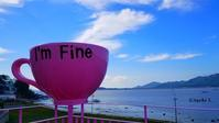 江華島のピンクカフェ「I'm fine」(아임파인)だから仁川FAMツアー①(2018年夏) - OST評論家 モンタンKOREA