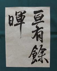王鐸「高郵作」~その4 最終~ - 墨と硯とつくしんぼう