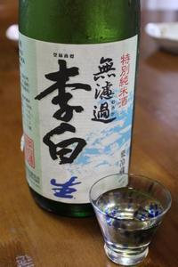 李白酒造「李白」特別純米無濾過生原酒 - やっぱポン酒でしょ!!(日本酒カタログ)