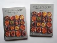 『トラスパレンテのパン哲学』9月7日に発売されました! - イギリスの食、イギリスの料理&菓子