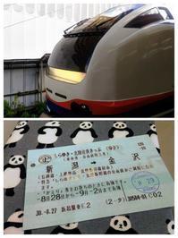 金沢ひとり旅(2018-2) 1日目その1『ふらふら電車旅~8番らーめん』 - ♪アロマと暮らすたのしい毎日♪
