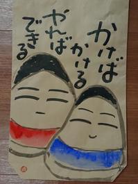コシヒカリの米袋に起き上り小法師 - ムッチャンの絵手紙日記