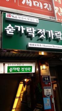 21-③18年8月釜山 夕食は南浦洞の「スッカラチョッカラ」 - グルメと観光と美容健康のよくばり旅行記