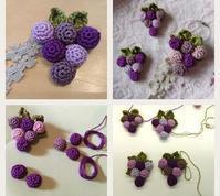 葡萄のブローチ@お客様作品 - 空色テーブル  編み物レッスン