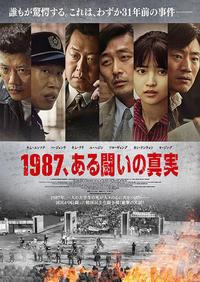 公開早々に観た韓国映画はコチラ♪ - 不二子のKorea ヨロカジ diary