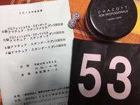 ●B級ダンス競技会*2018.09.09 - くう ねる おどる。 〜OLダンサー奮闘記〜