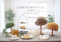 王国帽子店 秋のアトリエ   at Room - Room