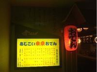 東京おでん「赤とんぼ」4月~9月は東京味噌。 - ワイン好きの料理おたく 雑記帳