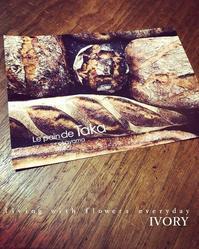 〜美味しいパン屋さん〜♬ -  Flower and cafe 花空間 ivory (アイボリー)