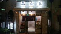 かつどん定食 萬盛庵@田辺 - スカパラ@神戸 美味しい関西 メチャエエで!!