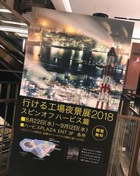 行ける工場夜景展スピンオフ ハービス篇 - 光る工場地帯-INDUSTRIAL AREA